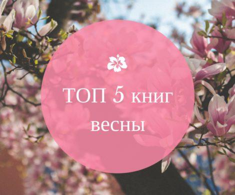 топ 5 книг весны