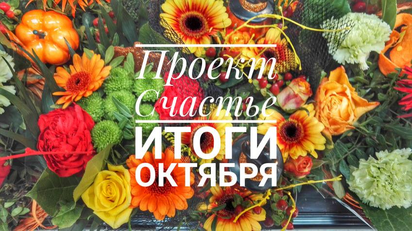Проект счастье