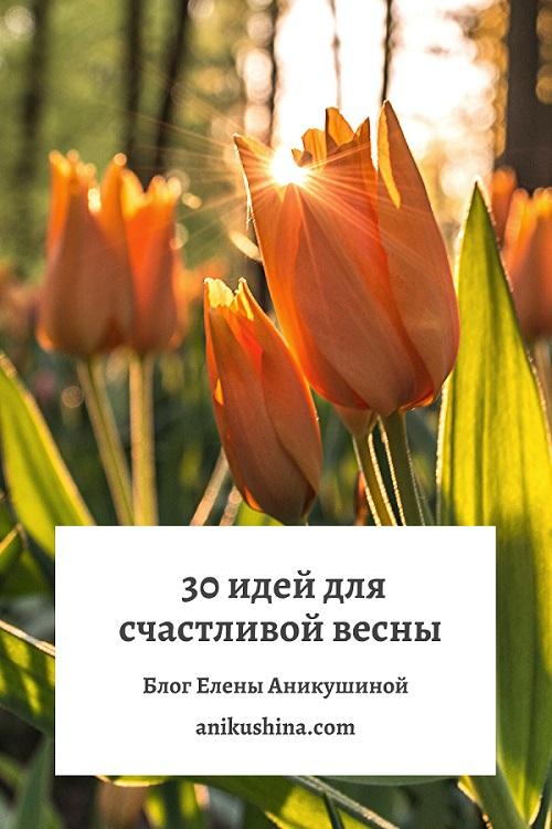 30 идей для счастливой весны